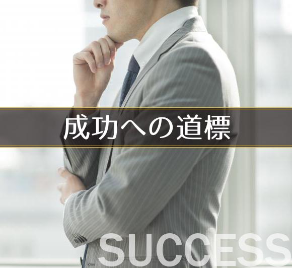 成功への道標